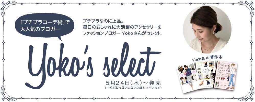 Yoko's Select
