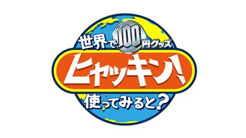 hyakkinn_logo.jpg