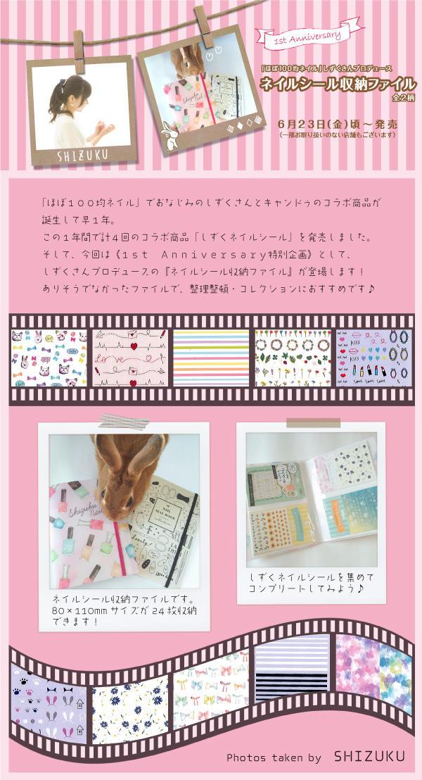 HP_Shizuku_Anniversary1th_LP.jpg