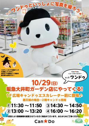 【HP用】阪急大井町ガーデン店:はっ犬ワンドゥがやってくる!.jpg