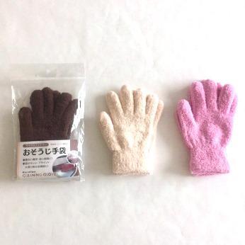 マイクロファイバーおそうじ手袋